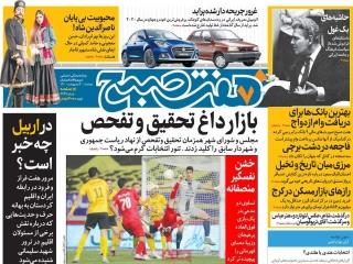 تیتر روزنامه های 20 اردیبهشت 1400