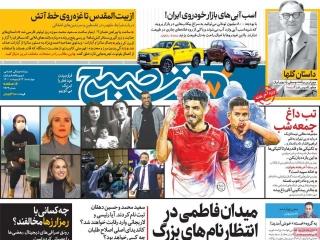تیتر روزنامه های 22 اردیبهشت 1400