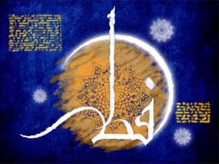 اعمال روز عید فطر
