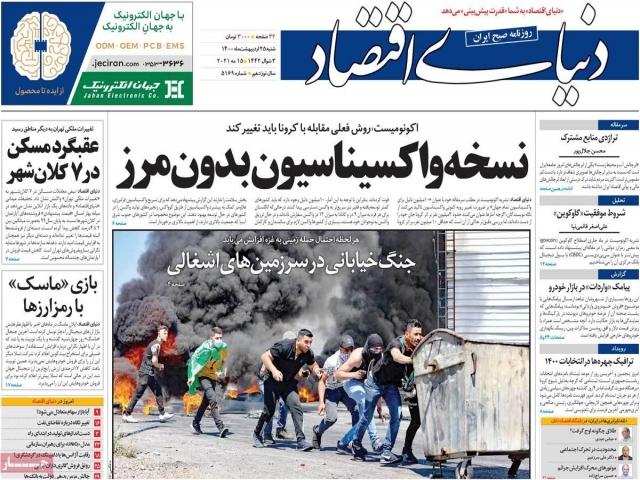 تیتر روزنامه های 25 اردیبهشت 1400