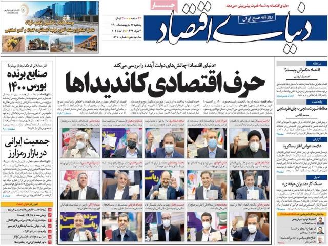 تیتر روزنامه های 26 اردیبهشت 1400