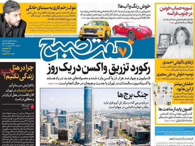 تیتر روزنامه های 27 اردیبهشت 1400