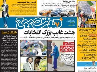 تیتر روزنامه های 28 اردیبهشت 1400