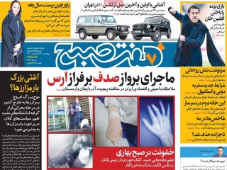 تیتر روزنامه های 29 اردیبهشت 1400