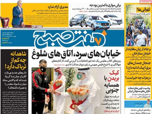 تیتر روزنامه های 12 اردیبهشت 1400