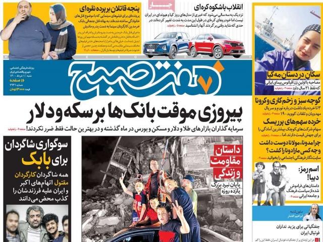 تیتر روزنامه های 1 خرداد 1400