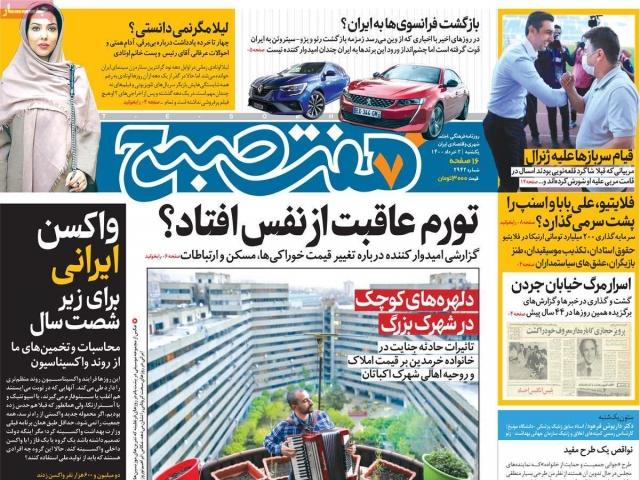 تیتر روزنامه های 2 خرداد 1400