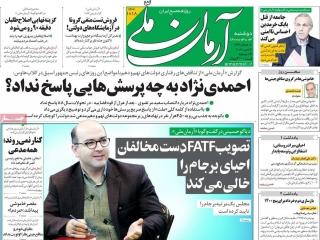 تیتر روزنامه های 3 خرداد 1400