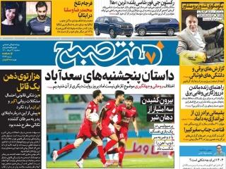 تیتر روزنامه های 4 خرداد 1400