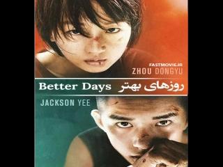 نقد فیلم روزهای بهتر