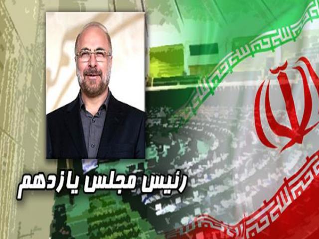 قالیباف باز هم رئیس مجلس شد