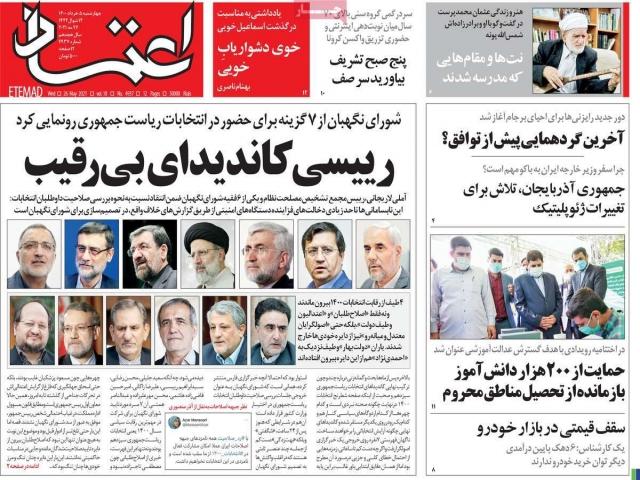 تیتر روزنامه های 5 خرداد 1400