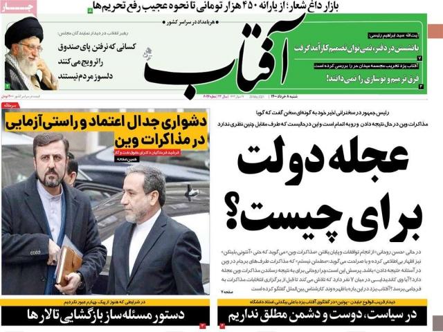 تیتر روزنامه های 8 خرداد 1400