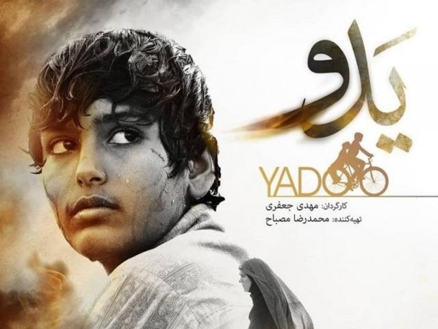 نگاهی به فیلم یدو