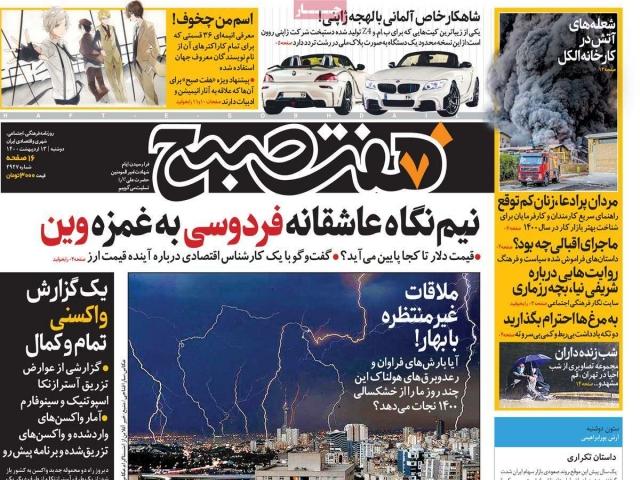 تیتر روزنامه های 13 اردیبهشت 1400