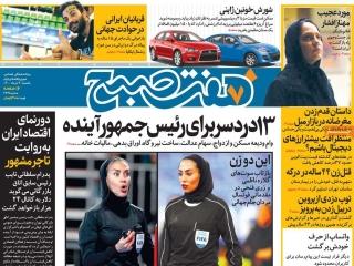تیتر روزنامه های 9 خرداد 1400