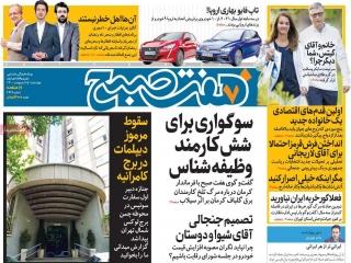 تیتر روزنامه های 15 اردیبهشت 1400