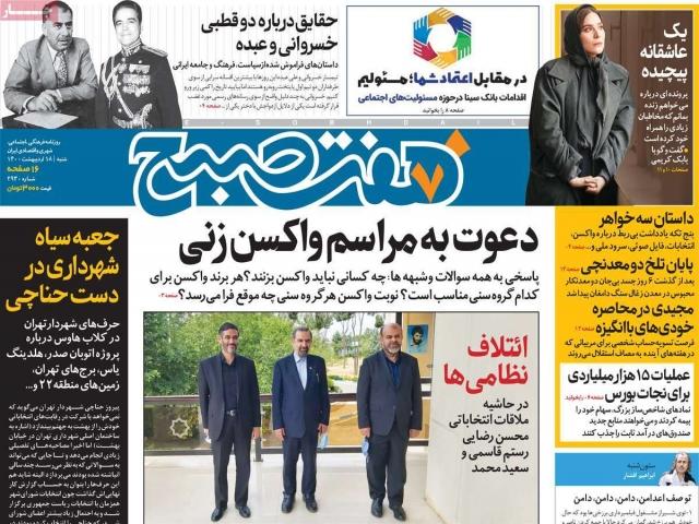 تیتر روزنامه های 18 اردیبهشت 1400