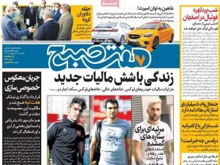 تیتر روزنامه های 19 اردیبهشت 1400