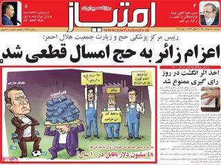 تیتر روزنامه های 11 خرداد 1400