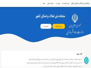 تمدید مهلت ثبتنام در سامانه املاک تا مهرماه 1400