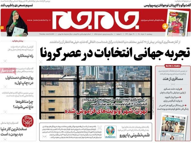 تیتر روزنامه های 20 خرداد 1400