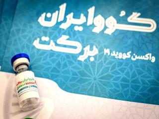 کوو ایران برکت به عنوان اولین واکسن ایرانی، دادههای خود را منتشر کرد