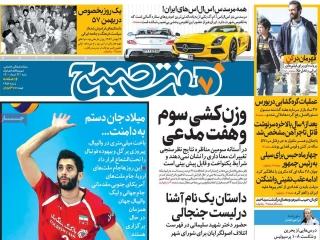 تیتر روزنامه های 22 خرداد 1400