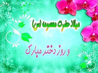 1 ذی القعده ، ولادت حضرت معصومه (س) (173 ه.ق) ، روز دختران