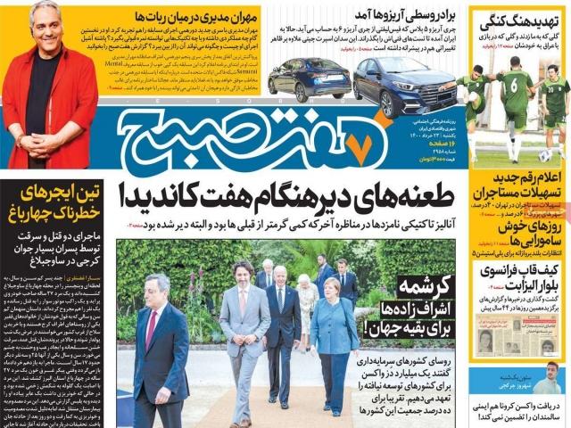 تیتر روزنامه های 23 خرداد 1400