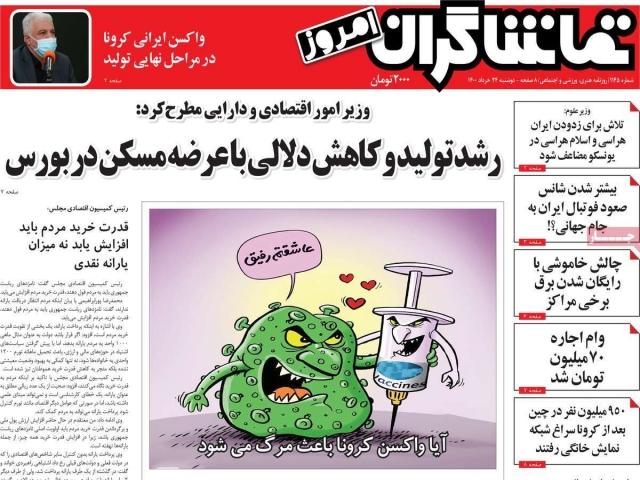 تیتر روزنامه های 24 خرداد 1400