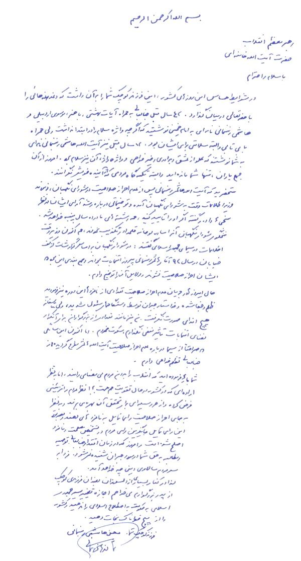 متن نامه محسن هاشمی به رهبر انقلاب
