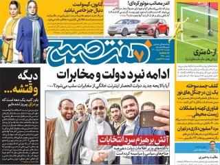 تیتر روزنامه های 25 خرداد 1400