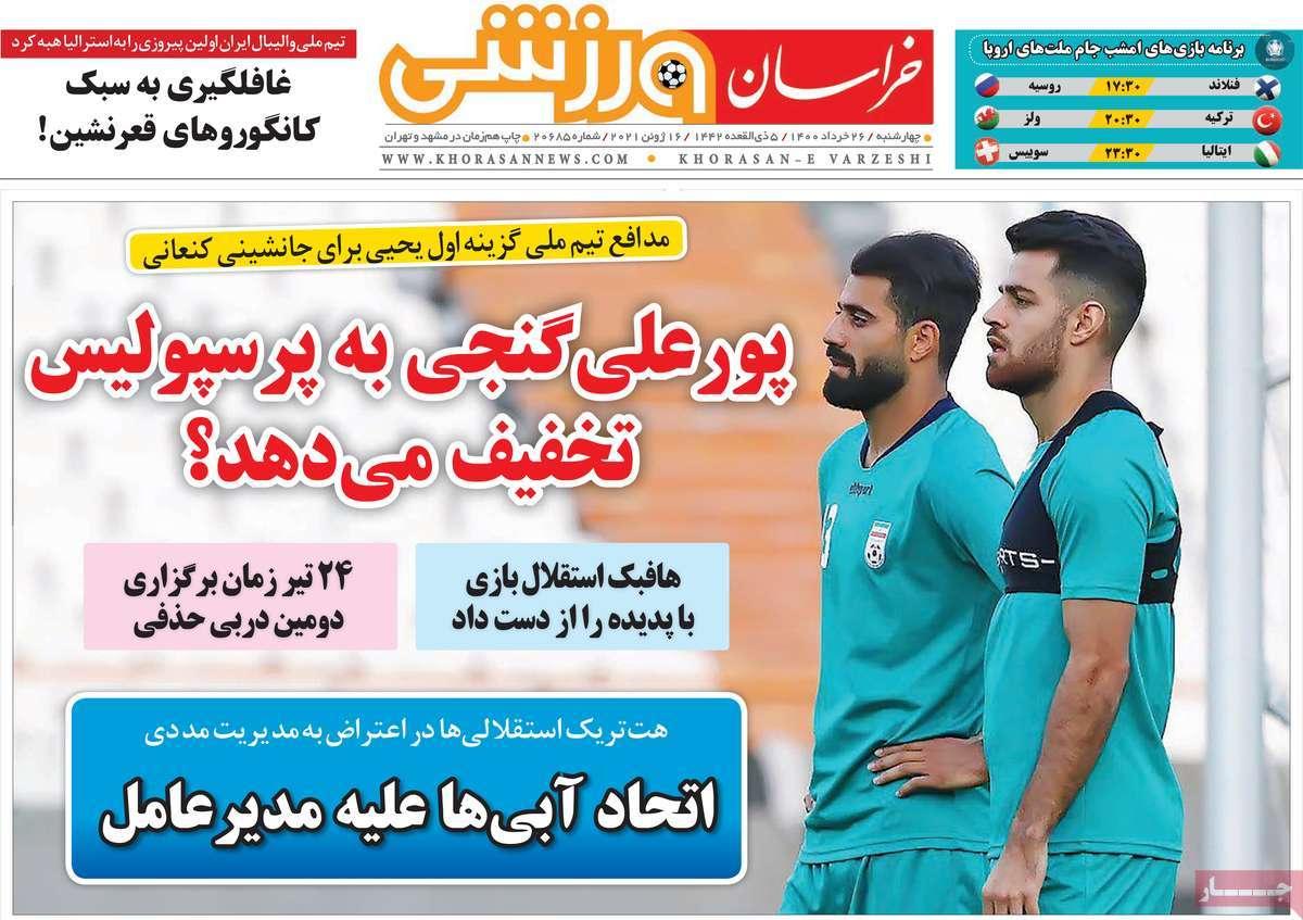 تیتر روزنامه های 26 خرداد 1400