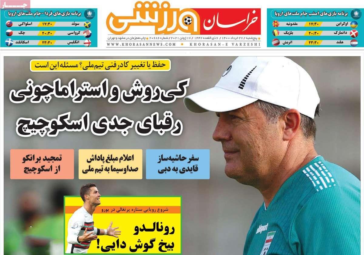 تیتر روزنامه های 27 خرداد 1400