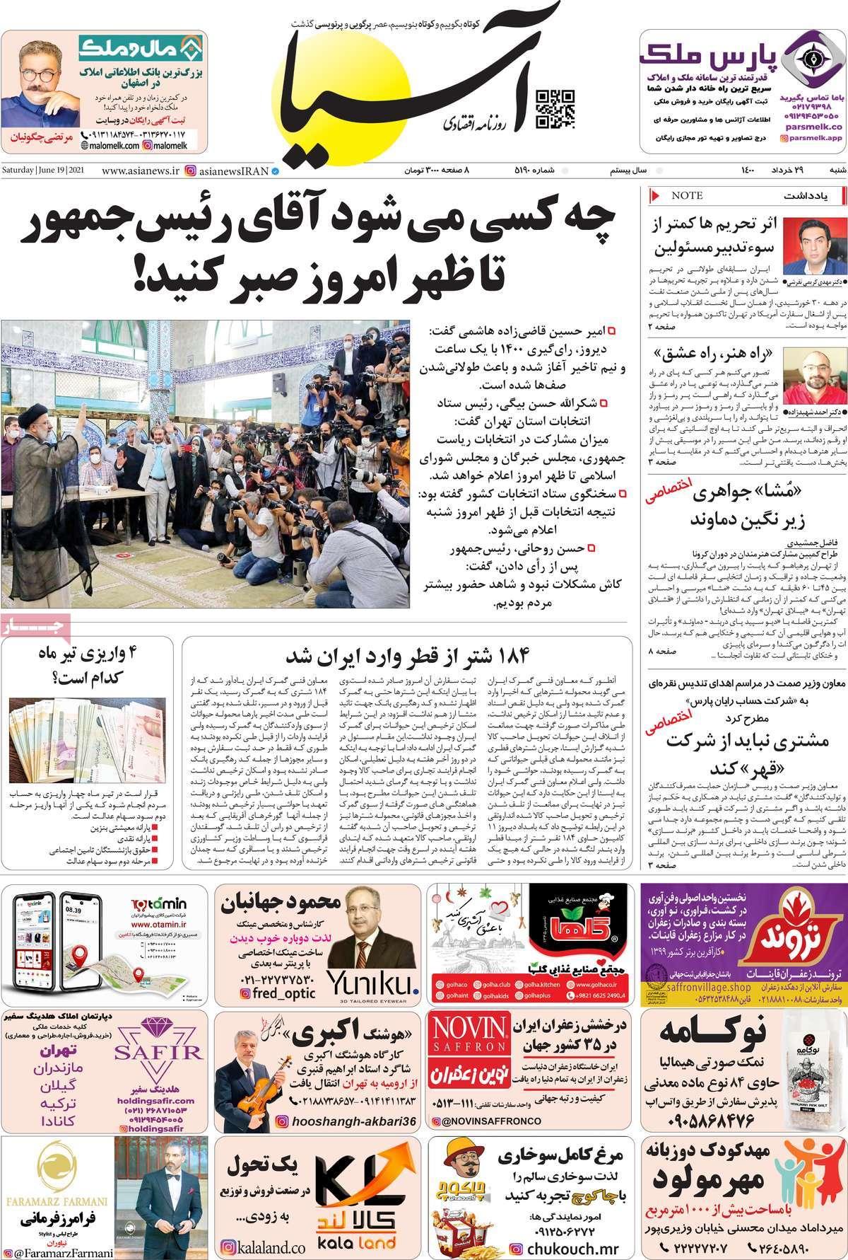 تیتر روزنامه های 29 خرداد 1400