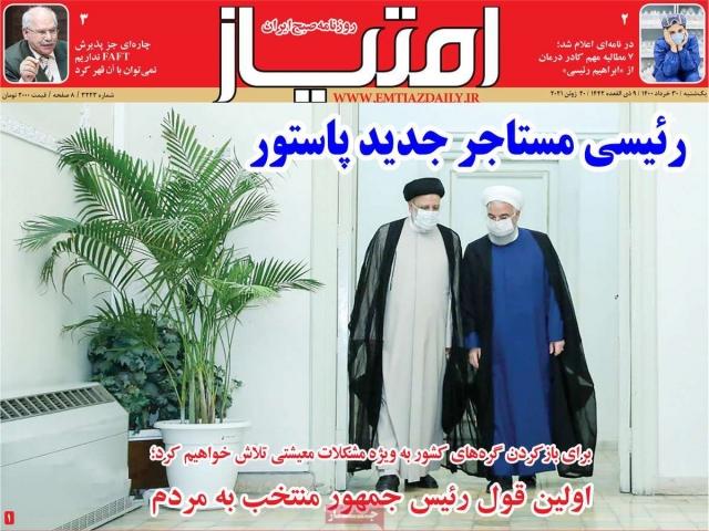 تیتر روزنامه های 30 خرداد 1400