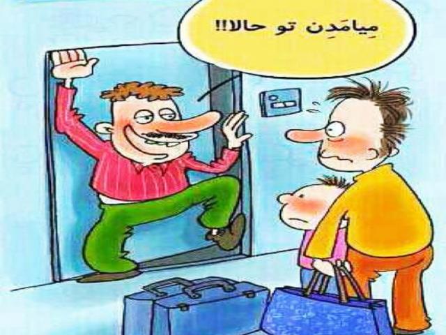 ما ایرانی های تعارفی !