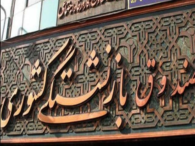 واریز حقوق خرداد ماه بازنشستگان کشوری تا ساعتی دیگر