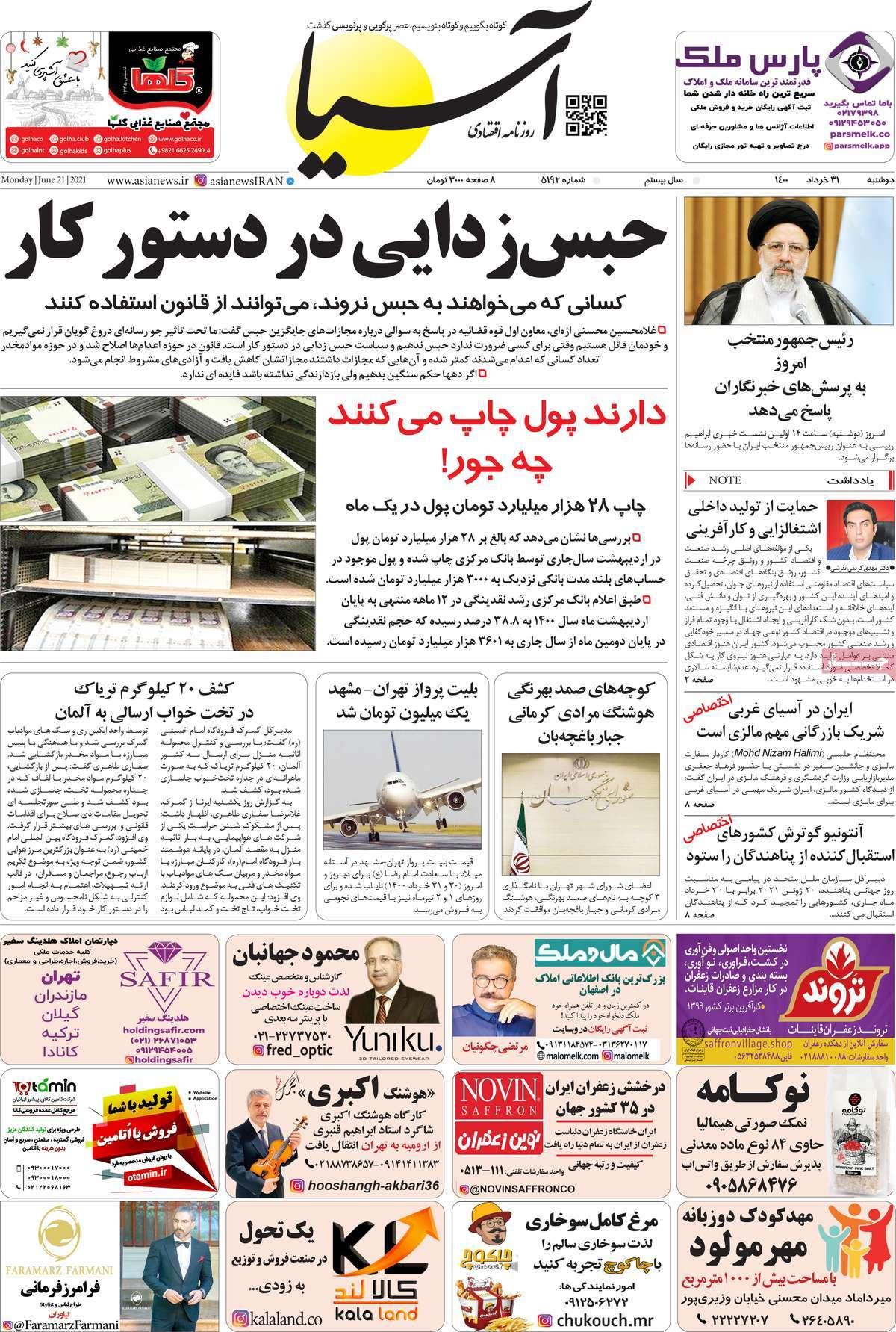 تیتر روزنامه های 31 خرداد 1400