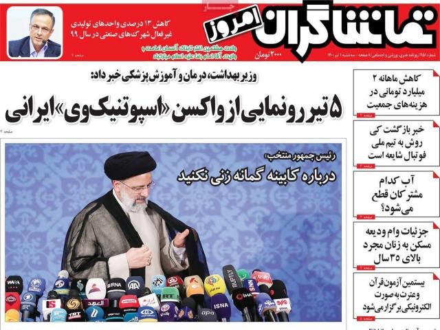 تیتر روزنامه های 1 تیر 1400