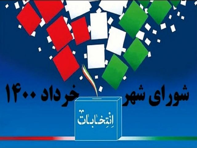 آرای اعضای اصلی و علیالبدل شورای شهر تهران