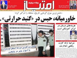 تیتر روزنامه های 2 تیر 1400