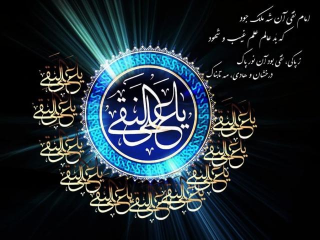 15 ذی الحجه ، ولادت امام علی النقی الهادی علیه السلام (212 ق)