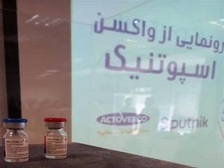 واکسن اسپوتنیک تولیدشده در ایران رونمایی شد