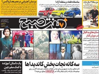 تیتر روزنامه های 13 خرداد 1400