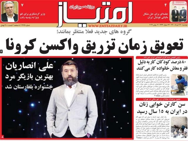 تیتر روزنامه های 17 خرداد 1400