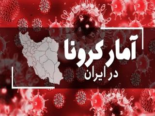 آخرین آمار کرونا در ایران : شناسایی بیش از 8800 مبتلای جدید و فوت 179 نفر