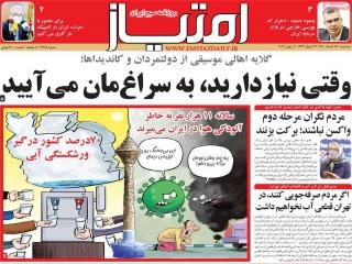 تیتر روزنامه های 18 خرداد 1400