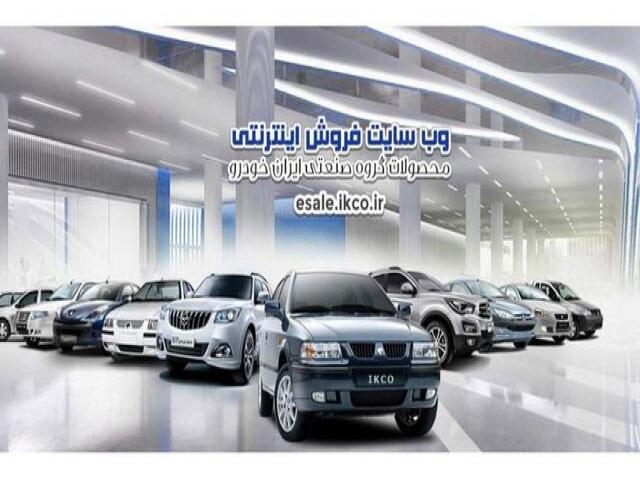 فروش فوق العاده 3 محصول ایران خودرو از امروز